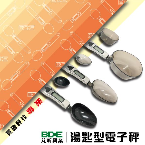 湯匙型電子秤 1