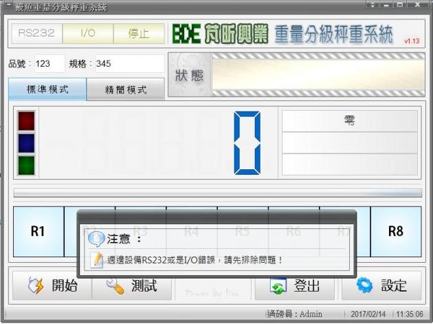 重量分級管理軟體 1