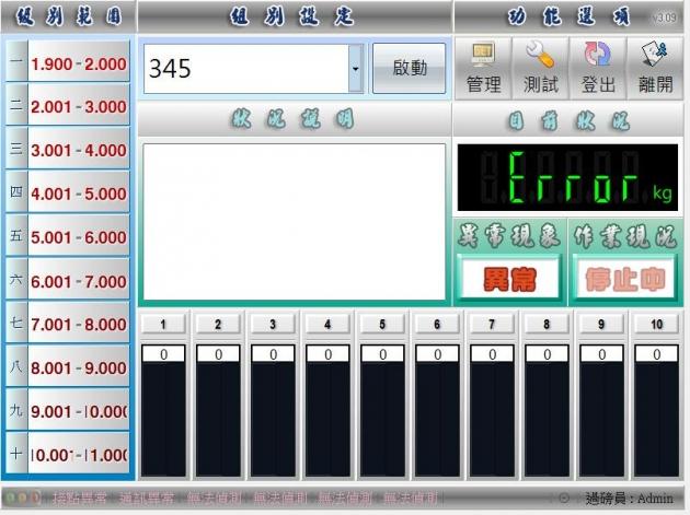 重量分級管理軟體 2