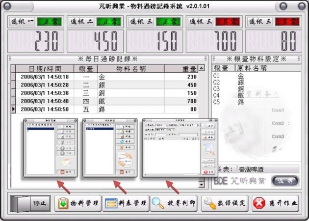 重量配料、配方軟體 1