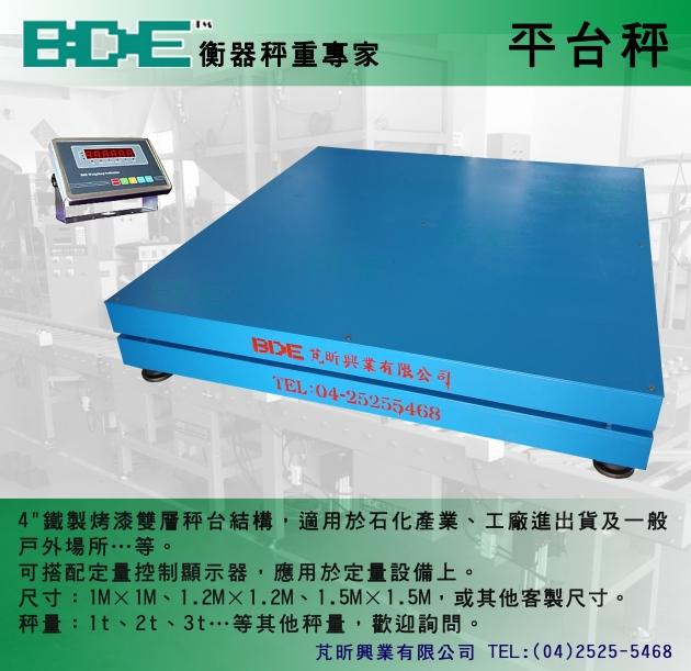 電子平台秤 1