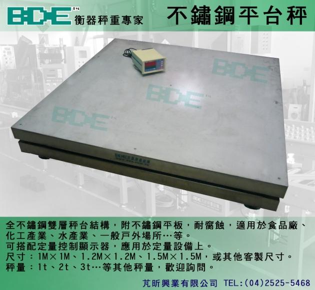 不鏽鋼電子平台秤 1