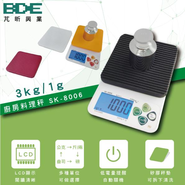 馬卡龍電子計重桌秤 HD-SK 8006 1
