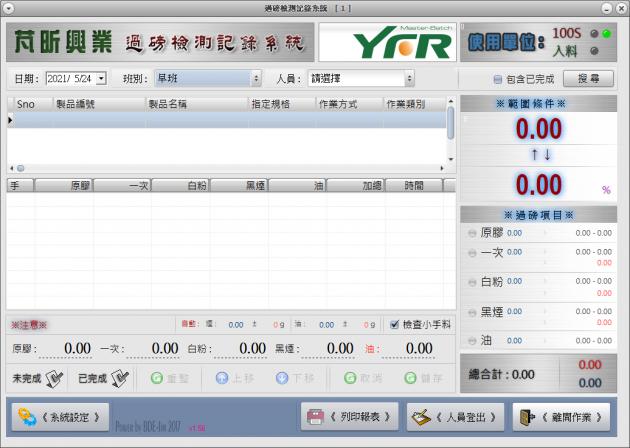 生產線記錄系統 1
