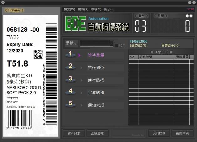 電腦自動貼標系統 1