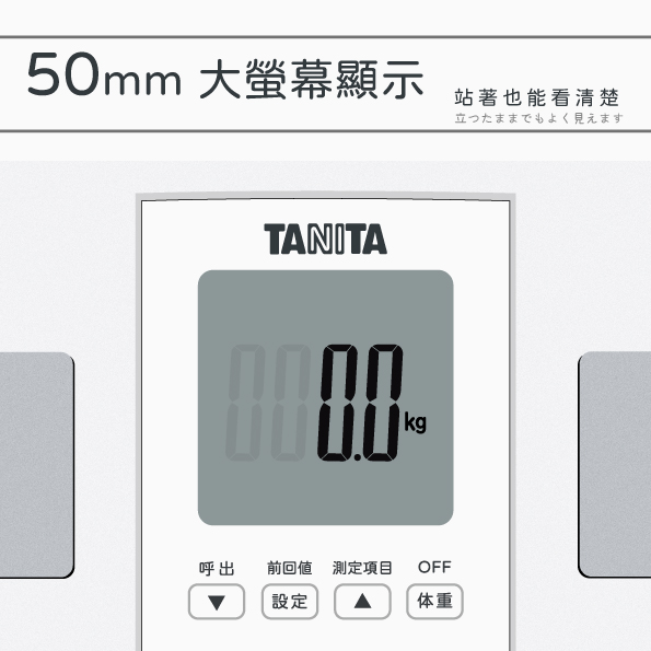 【全新商品】 日本製七合一體組成計BC-764WH 2