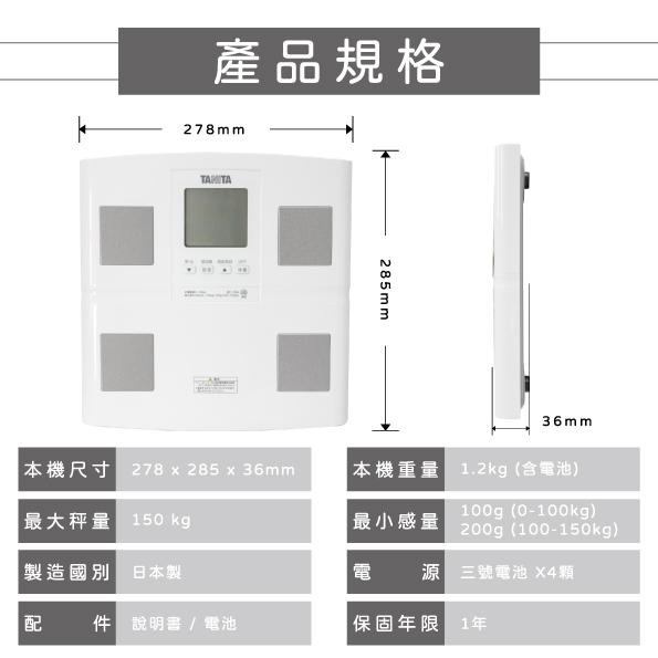 【全新商品】 日本製七合一體組成計BC-764WH 4