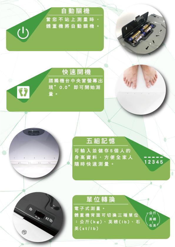 電子BMI體重機 HD-325 3