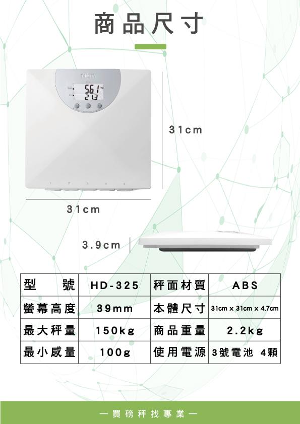 電子BMI體重機 HD-325 4